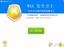 WAX安全卫士V2.01 官方版