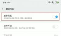 红米note7手机设置息屏预览方法教程