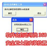 360信息库查看工具 V1.0 免安装版
