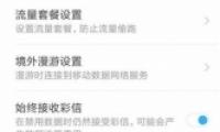 红米note7手机切换副卡上网方法教程