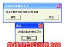 360信息库查看工具V1.0 免安装版