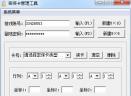 密保卡管理工具V1.0 绿色免费版