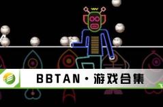 BBTAN·游戏合集