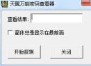 天翼万能密码查看器V1.0 免安装版