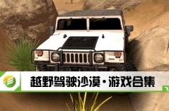 越野驾驶沙漠·游戏合集