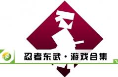 忍者东武·游戏合集
