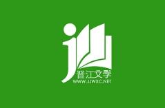 晋江小说阅读APP合集