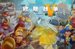 欧陆战争5帝国·游戏合集