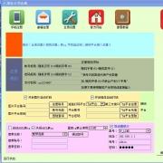 诚信淘宝旺旺小号注册机 V1.1 免费版