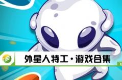 外星人特工・游�蚝霞�