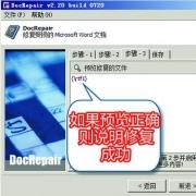 DocRepair(doc乱码修复) V2.20 绿色版