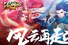 真江湖HD·游戏合集