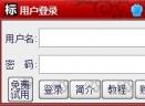 (易营销)淘宝天猫高质量会员抓取导入系统V6.0 官方版