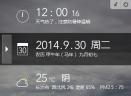 软媒时间V3.15 官方版