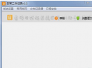 日常工作记录V1.1 免费版