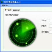 文件类型检测器 V2.0 免费版