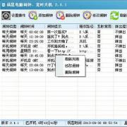 福星电脑闹钟、定时关机软件 V2.3.5 官方版