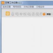 日常工作记录 V1.1 免费版