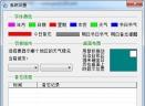 迷你增强型桌面日历V3.5 绿色免费版