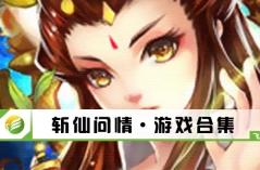 斩仙问情·游戏合集