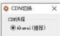 APEX英雄橘子平台下载过慢解决方法