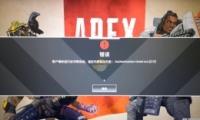 《Apex英雄》弹窗提示反作弊系统未运行问题解决方法