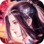 青云诀梦回仙缘 V3.7.0 苹果版