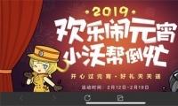 """欢乐闹元宵!CF手游""""元宵嗨枪节""""今日启动"""