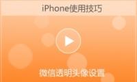 苹果iphone微信透明头像设置方法教程