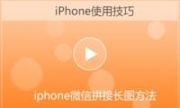 苹果iphone微信拼接长图方法教程