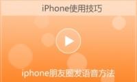 苹果iphone微信朋友圈发语音方法教程