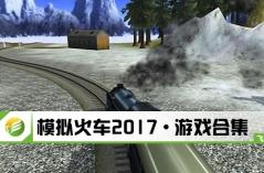 模拟火车2017·游戏合集