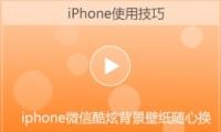苹果iphone微信酷炫背景壁纸设置方法教程