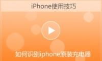 苹果iphone手机原装充电器识别方法视频教程