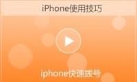 苹果iphone手机快速拨号方法教程