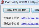 PvrTool(pvr转换器)V1.0 绿色版