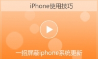 苹果iphone手机屏蔽系统更新方法教程