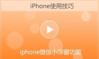 苹果iphone微信小浮窗设置方法教程