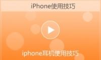 苹果iphone耳机使用技巧视频教程