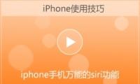 苹果iphone手机Siri功能使用教程