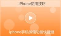 苹果iphone微信功能快捷键设置教程