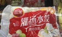 三全水饺检出猪瘟是怎么回事 三全水饺检出猪瘟是真的吗
