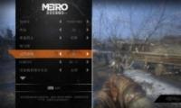 《地铁离去》游戏画面设置方法攻略