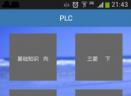 PLCV5.7.40 安卓版