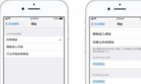 苹果iphone家长控制设置方法教程