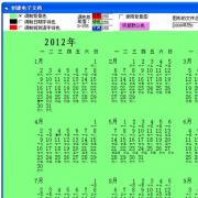 年历制作软件 V1.0 免费版
