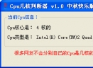 CPU核数判断器V1.0 绿色版