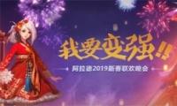 我要变强!DNF 首届新春联欢晚会引爆网络