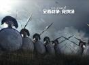 全面战争竞技场中文版