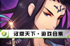 汉鼎天下·游戏合集